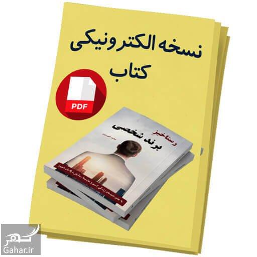 www.gahar .ir mataleb 26.01.98 5 کتاب الکترونیکی چیست؟