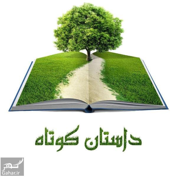 www.gahar .ir mataleb 27.01.98 6.jpg داستانک آموزنده و جالب و خواندنی