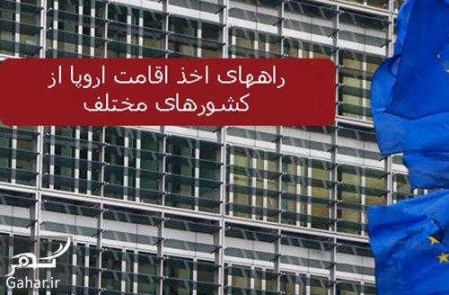 www.gahar .ir mataleb 27.01.98 9 راهنمای کامل گرفتن اقامت اروپا