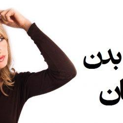 چگونه می توان زبان بدن زنان را یاد گرفت؟