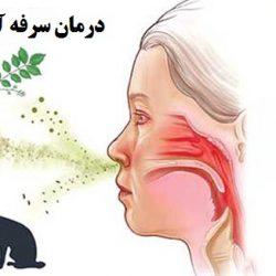 درمان سرفه آلرژیک