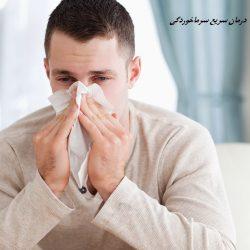 پیشنهاداتی برای درمان سریع سرماخوردگی