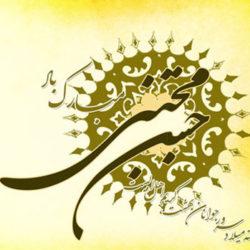 پیام تبریک تولد امام حسن مجتبی