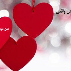 متن دوست داشتن واقعی برای عشق ، همسر و دوست