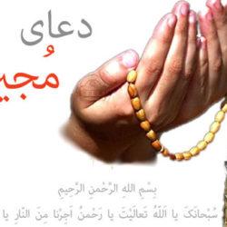 متن دعای مجیر بدون ترجمه