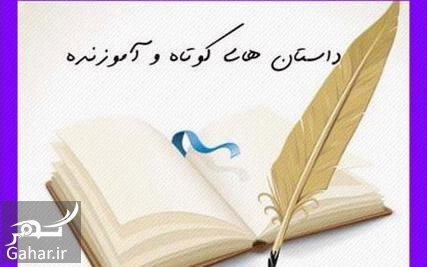 www.gahar .ir 21.02.98 5 چند داستان عبرت آموز و کوتاه و خواندنی