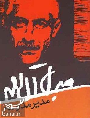 www.gahar .ir 21.02.98 8 کتاب مدیر مدرسه جلال آل احمد را بیشتر بشناسید