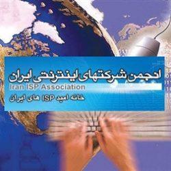 انجمن شرکت های اینترنتی ایران چیست؟