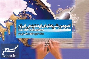 www.gahar .ir mataleb 05.03.98 1 انجمن شرکت های اینترنتی ایران چیست؟