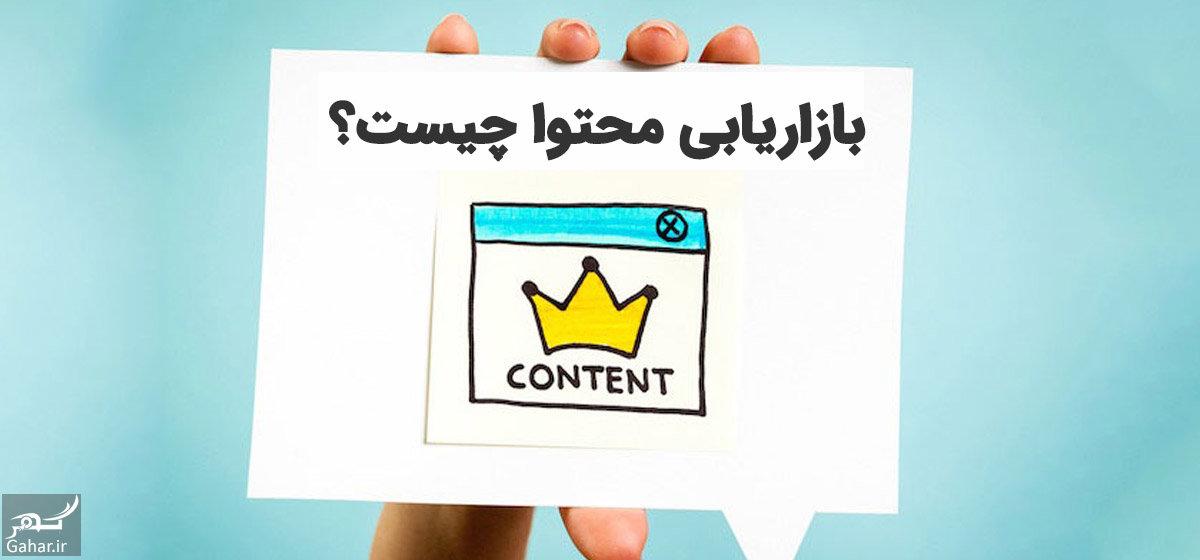 www.gahar .ir mataleb 05.03.98 2 بازاریابی محتوا چیست و چگونه انجام می شود؟