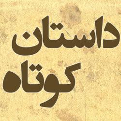 حکایت و داستان کوتاه هدیه آسمانی