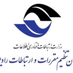 تاریخچه سازمان تنظیم مقررات و ارتباطات رادیویی