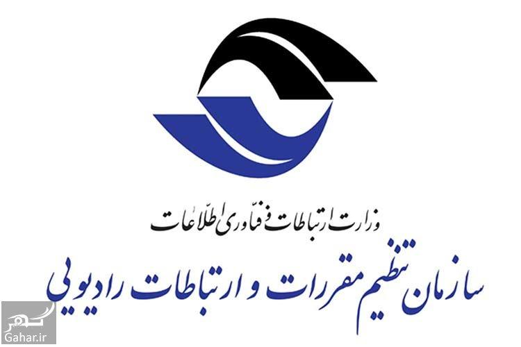 www.gahar .ir mataleb 1.3.98 5 تاریخچه سازمان تنظیم مقررات و ارتباطات رادیویی