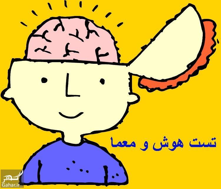 www.gahar .ir mataleb 15.02.98 8 دو معمای سخت و جالب + جواب