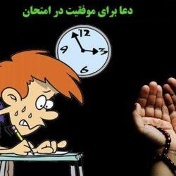دعا برای موفقیت در امتحان