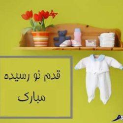 تبریک به دنیا اومدن نوزاد