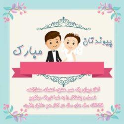 متن تبریک ازدواج به برادر