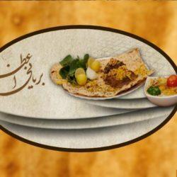 بریانی اعظم اصفهان آدرس