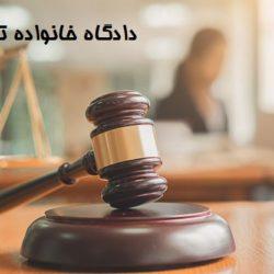 آدرس دادگاه خانواده تهران