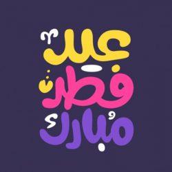 پیامک طنز تبریک عید فطر