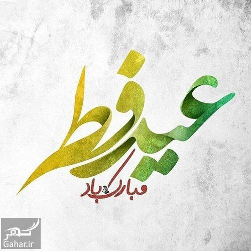 زمان عید فطر ۹۸ چه روزی است؟, جدید 1400 -گهر