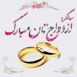 تبریک سالگرد ازدواج به دخترم