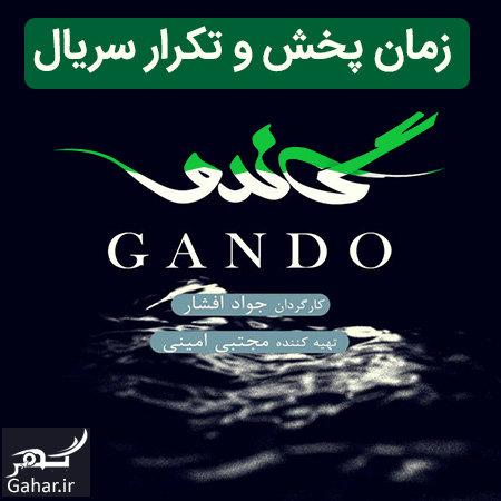 زمان پخش و تکرار سریال گاندو شبکه سه, جدید 1400 -گهر