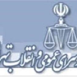 آدرس دادسراهای تهران