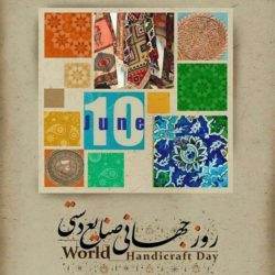 تبریک روز صنایع دستی