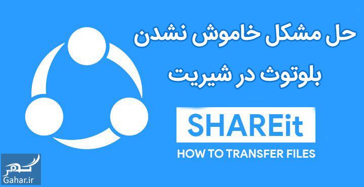 shareit blutoth حل مشکل خاموش نشدن بلوتوث در شیریت (روشن شدن بلوتوث در shareit)