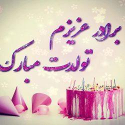 تبریک تولد به برادر