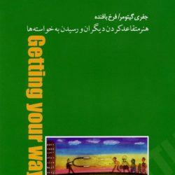 معرفی کتاب هنر متقاعد کردن دیگران اثر جفری گیتومر