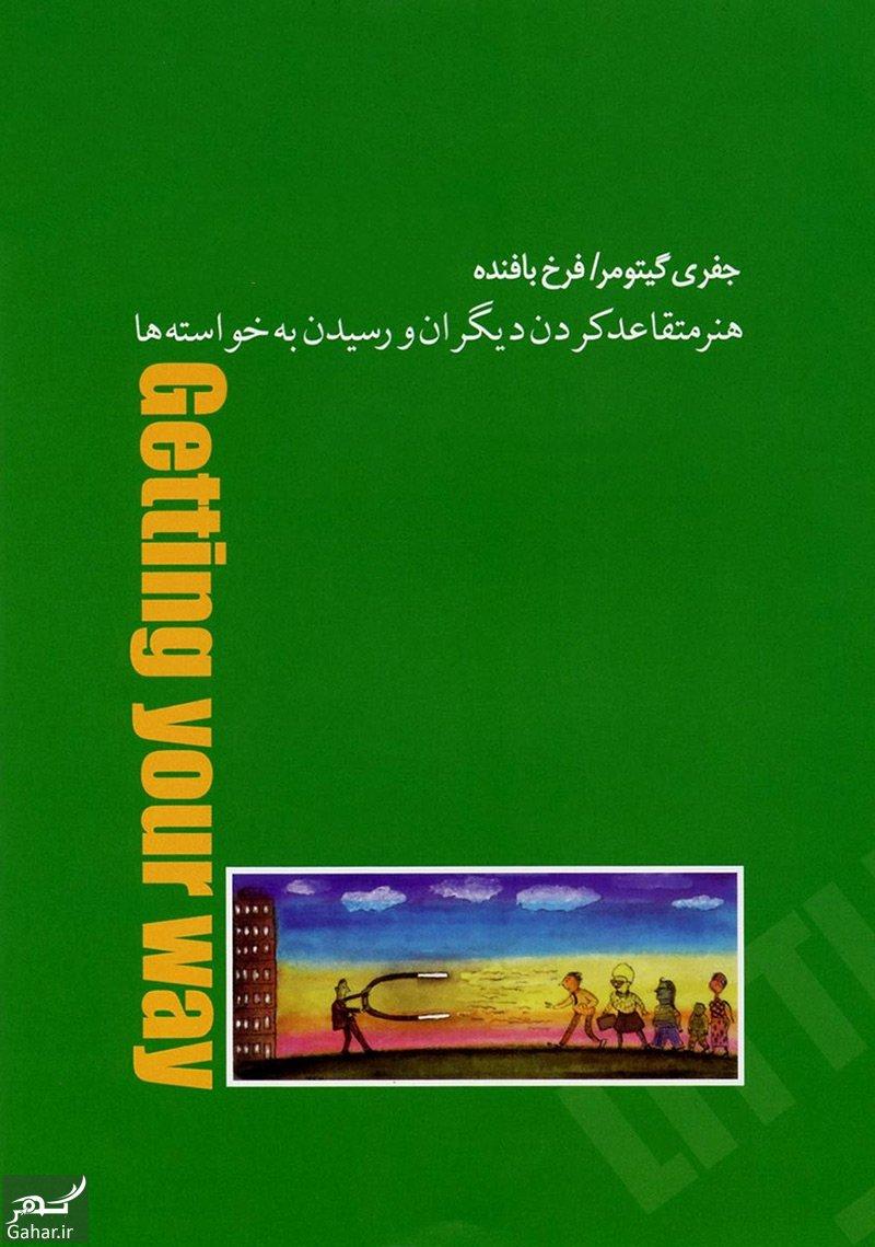 www.gahar .ir 01.04.98 8 معرفی کتاب هنر متقاعد کردن دیگران اثر جفری گیتومر