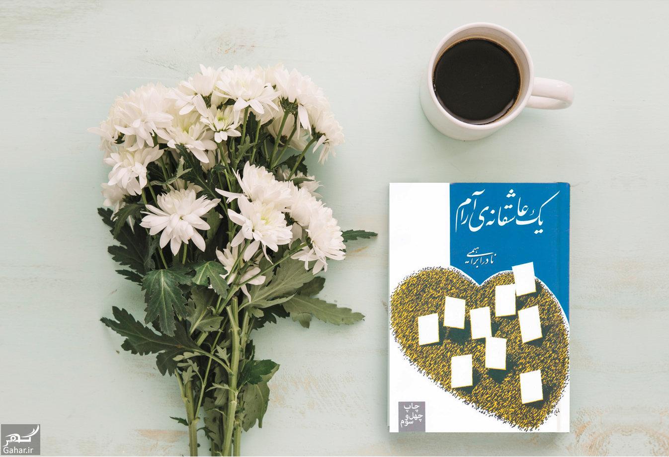 معرفی کتاب یک عاشقانه آرام نوشته نادر ابراهیمی, جدید 1400 -گهر