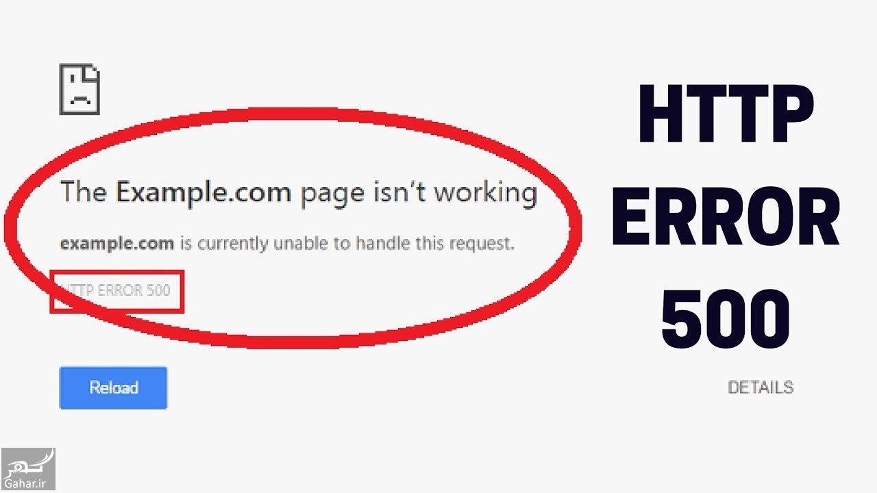 ارور HTTP ERROR 500 چیست + آموزش رفع آن, جدید 1400 -گهر