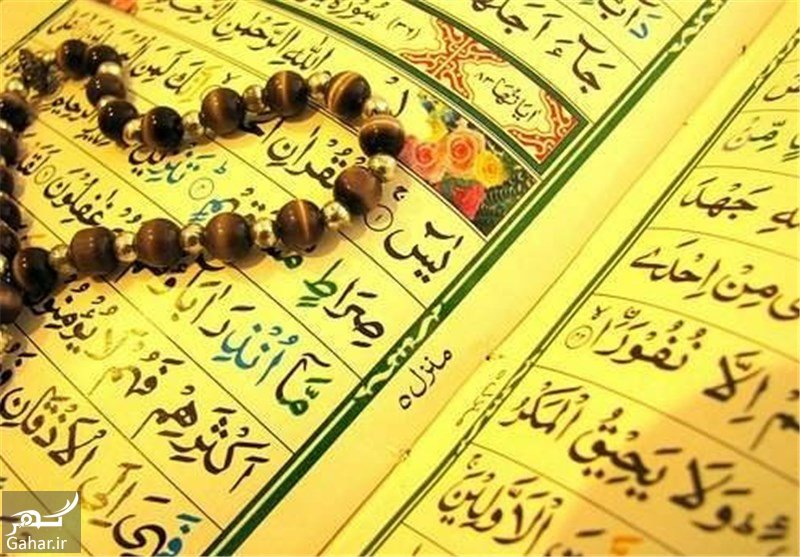 چند ادعیه قرآنی مجرب برای حاجت, جدید 1400 -گهر