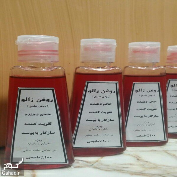 www.gahar .ir 08.04.98 4 خواص روغن زالو چیست ؟