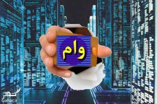 www.gahar .ir 09.04.98 4 شرایط وام بدون سپرده چیست؟