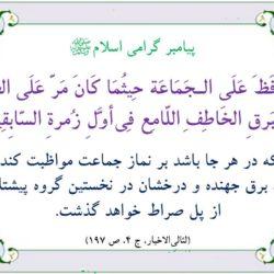 40 حدیث در مورد نماز از پیامبر (ص)