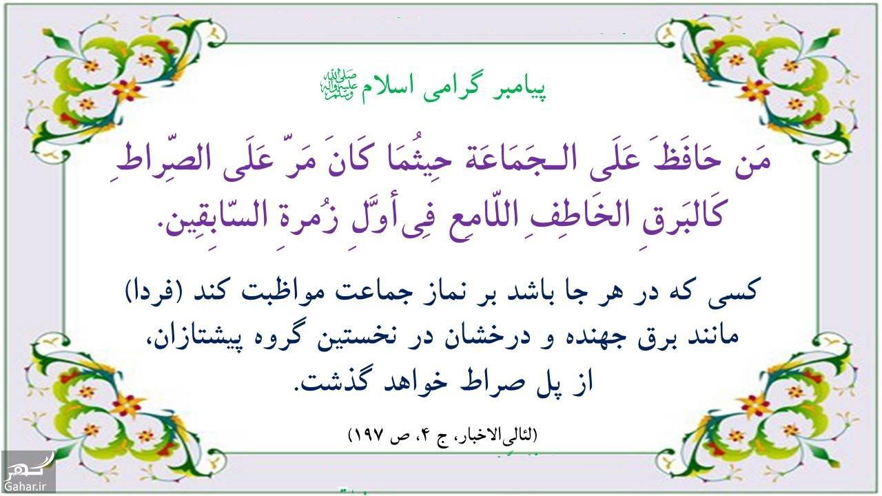 www.gahar .ir mataleb 03.04.98 1 40 حدیث در مورد نماز از پیامبر (ص)