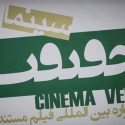 آشنایی با تاریخچه جشنواره فیلم مستند حقیقت
