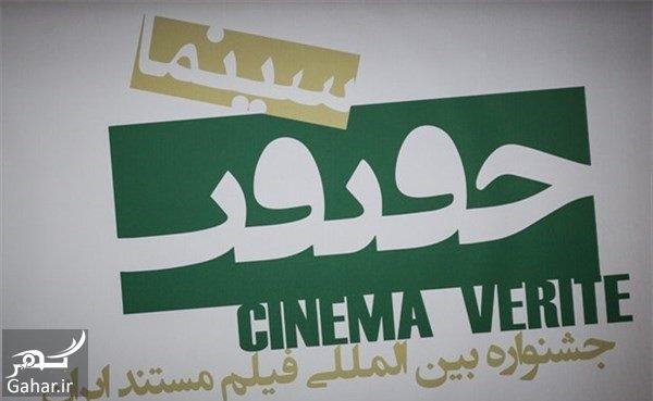 www.gahar .ir mataleb 03.04.98 3 آشنایی با تاریخچه جشنواره فیلم مستند حقیقت