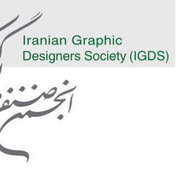 با تاریخچه انجمن صنفی طراحان گرافیک ایران آشنا شوید
