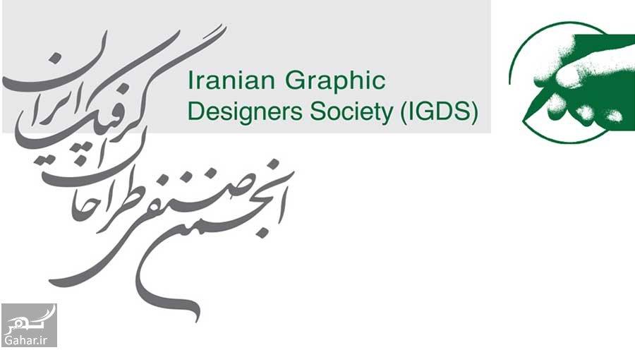 1 2 با تاریخچه انجمن صنفی طراحان گرافیک ایران آشنا شوید