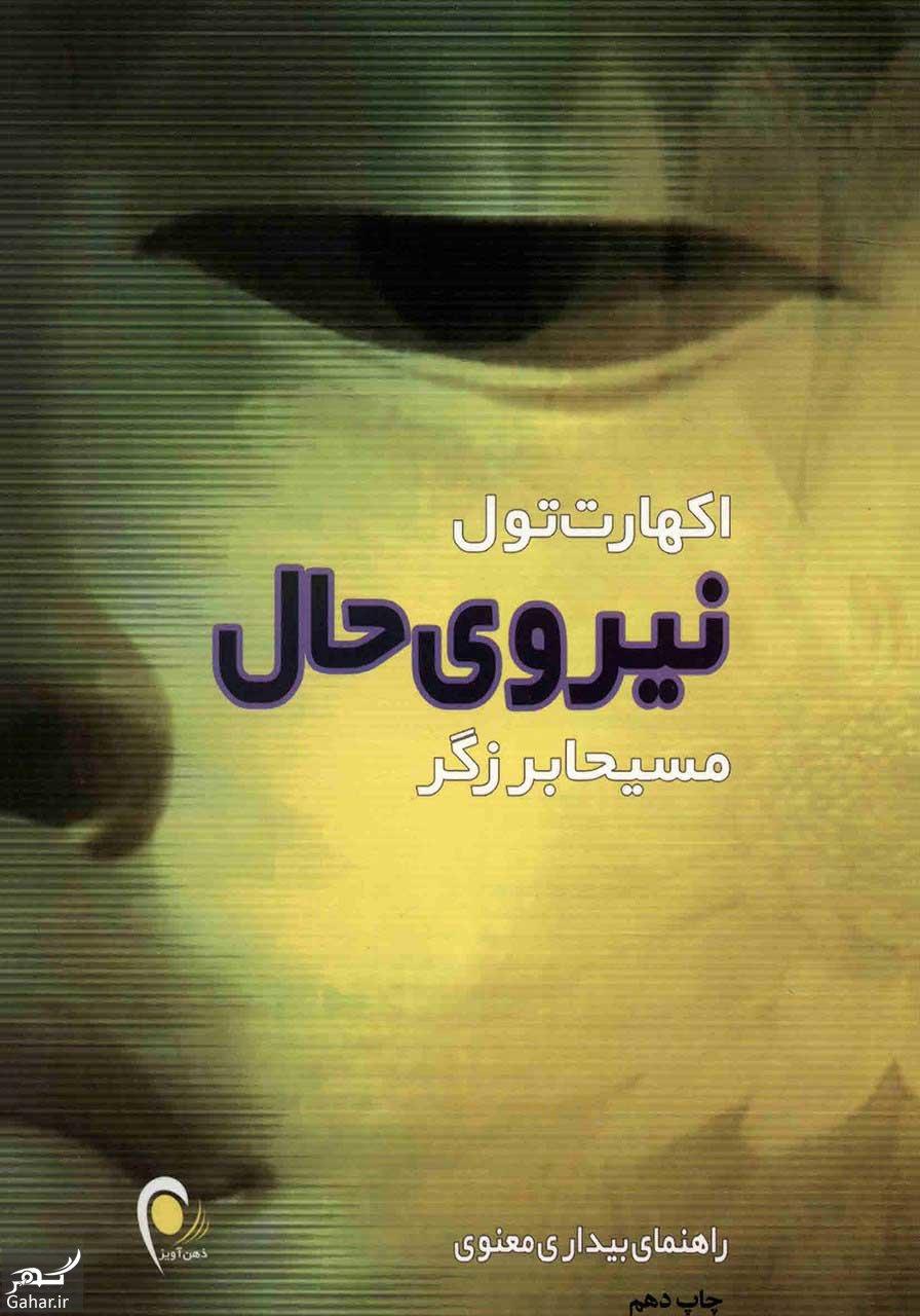 معرفی کتاب نیروی حال اکهارت تله, جدید 1400 -گهر