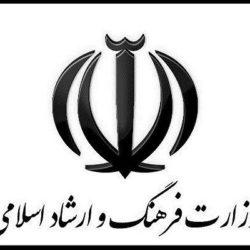 آشنایی با وزارت فرهنگ و ارشاد اسلامی