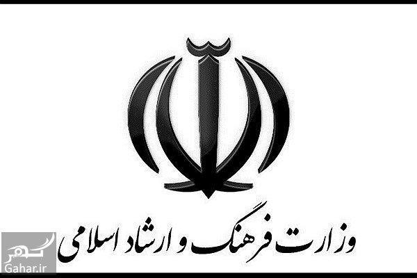 آشنایی با وزارت فرهنگ و ارشاد اسلامی, جدید 1400 -گهر