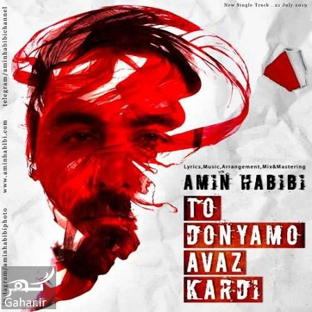 Amin Habibi donyamo avaz kardi دانلود آهنگ دنیامو عوض کردی امین حبیبی