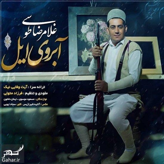 دانلود آهنگ آبروی ایل غلامرضا طوسی, جدید 1400 -گهر