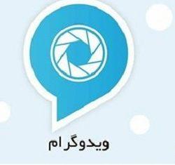 دانلود ویدوگرام جایگزین تلگرام طلایی و هاتگرام